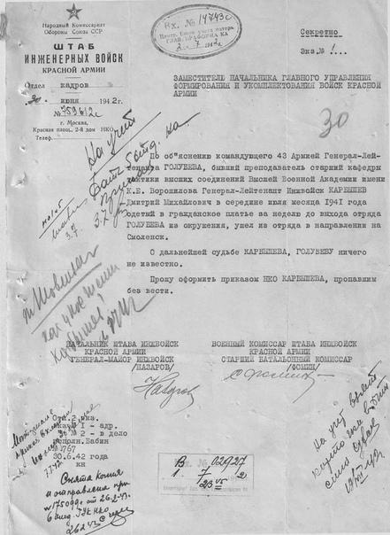 УЙТИ БЕЗ ВЕСТИ Дмитрий Карбышев, как генерал-лейтенант инженерных войск, инспектировал Гродненский укрепрайон в момент начала войны. 27 июня штаб 10-й армии, где он находился, оказался в