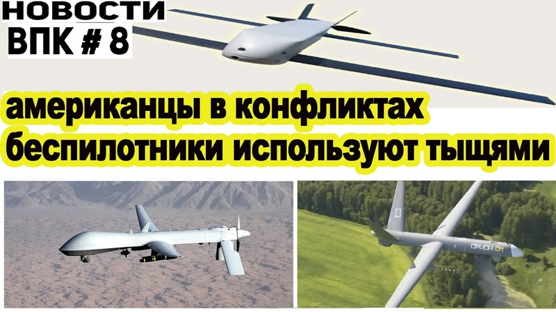 Янки беспилотники используют тысячами дроны в атаке БПЛА Орион Бук М3 лодка борей и хаски и С 500