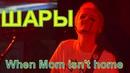 Рок концерт группы ШАРЫ cover When Mom isn't home FULL SONG