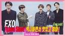 [EVENT l 스테이지K 인터뷰 챌린지] 글로벌 K-POP 챌린지 K-POP 킹 'EXO(엑소)', 'Lucky One' 안무는 싫 50