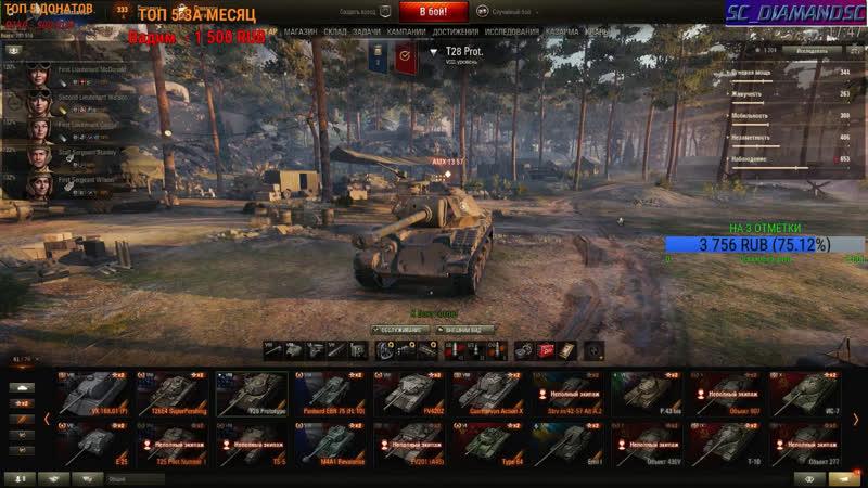 World of Tanks LIVE Сергей Иванов