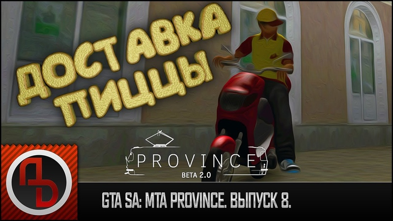 GTA SA MTA Province 8. Работа доставщиком пиццы. [Геймплей]