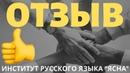 🌞ОТЗЫВ ЮЛИИ ВИКТОРОВНЫ 🌞 ИНСТИТУТ РУССКОГО ЯЗЫКА ЯСНА ОТЗЫВЫ 🌞ИНСТИТУТ ЯСНА ОТЗЫВЫ 🌞