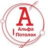 Альфа-потолок •Натяжные потолки• Тюмень, Сургут