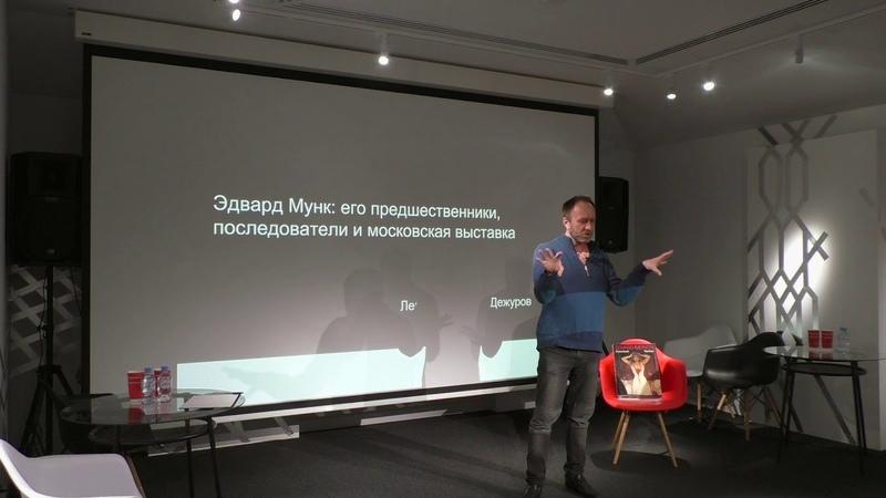 Эдвард Мунк - его предшественники, последователи и московская выставка