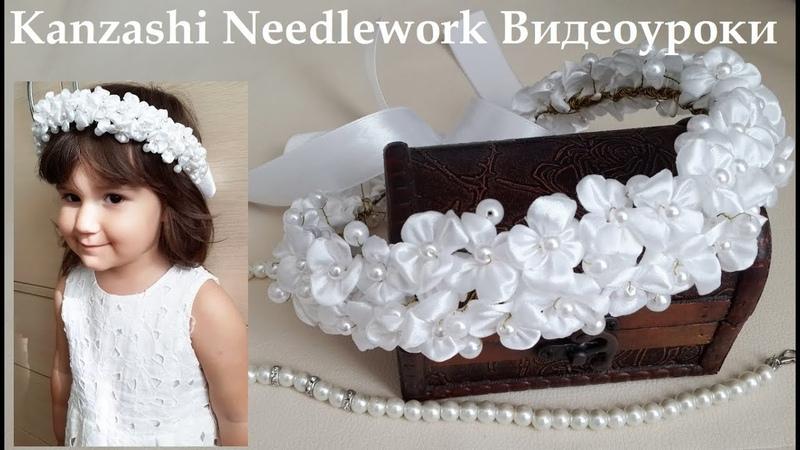 Венок из маленьких цветов на последний звонок выпускной или на свадьбу для невесты МК Канзаши