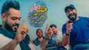 مصطفى العبدالله وعلي جاسم حلو حصرياً 2019 Mustafa Al Abdullah