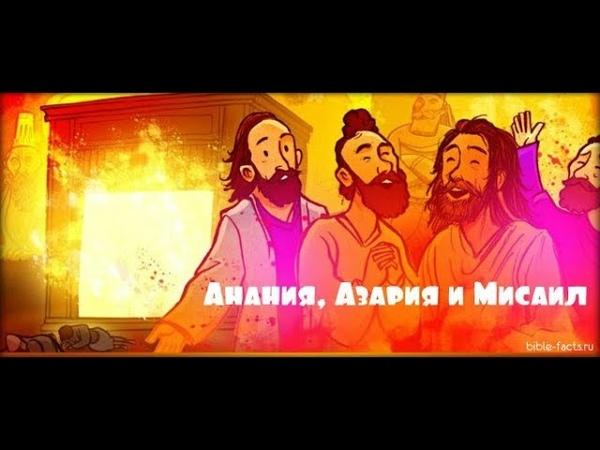 Седрах, Мисах и Авденаго не поклонились истукану - Библейская история