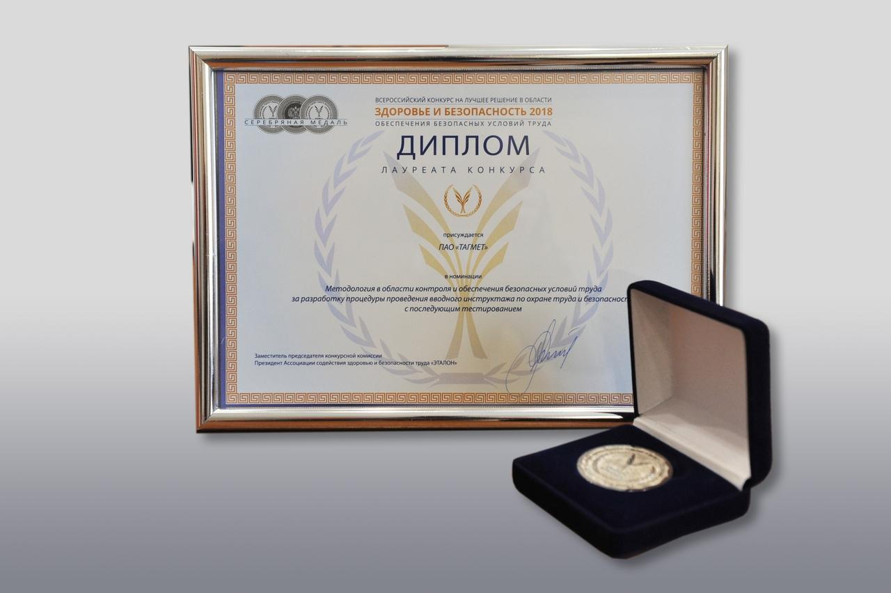 ТАГМЕТ получил награду на всероссийском конкурсе «Здоровье и безопасность»