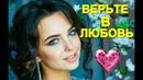 Обалденная песня Послушайте Андрей Романов - Верьте в Любовь