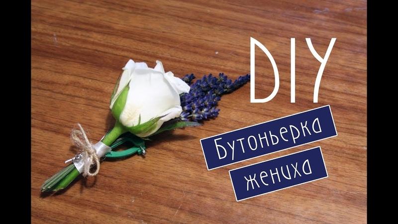 Свадебная бутоньерка своими руками бутоньерка жениха уроки флористики