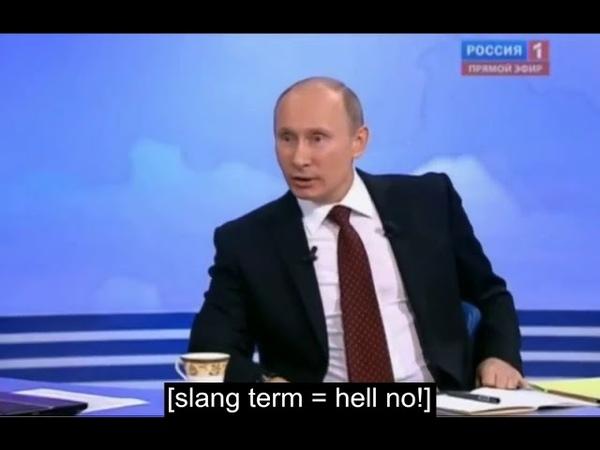 Путин Хрена с два! ХИТ 2015
