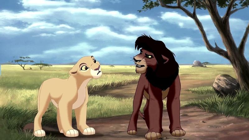 Король Лев (Кову, Киара) - Не забывай...