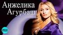 Анжелика Агурбаш - Я буду жить для тебя Альбом 2007