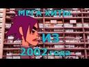 хиты2002 HitsOf2002 Самые крутые зарубежные МЕГА ХИТЫ 2002 года Great MEGA HITS of 2002