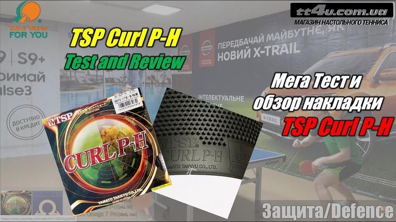 Мега Тест и Обзор накладки TSP Curl P-H (длинные шипы)