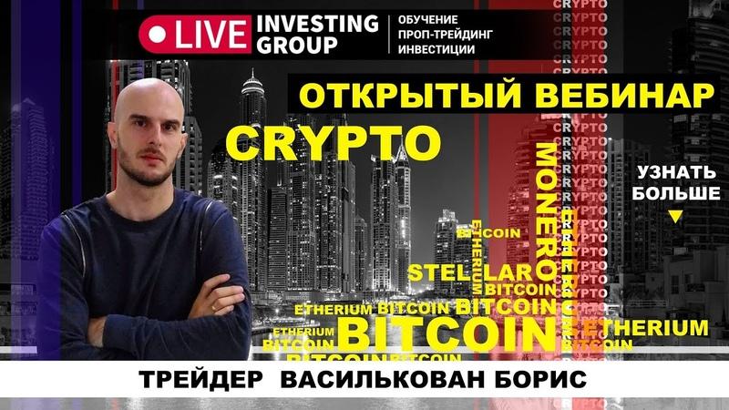 Трейдинг и инвестиции на крипто рынке. Трейдер Василькован Борис