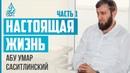Фильм Секрет Успеха в Обоих Мирах 1 часть Абу Умар Саситлинский ᴴᴰ