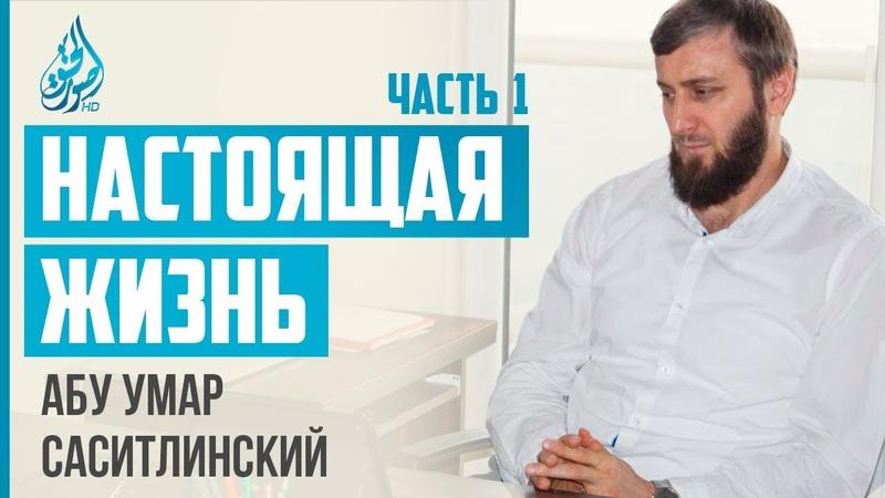 Фильм Секрет Успеха в Обоих Мирах [ 1 часть ]   Абу Умар Саситлинский ᴴᴰ