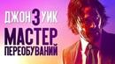 Джон Уик 3 – сирота из Беларуси (обзор фильма)