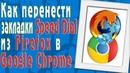 Как перенести закладки Speed Dial из браузера Firefox в Google Chrome