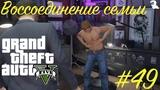 Прохождение Grand Theft Auto V (GTA 5) #49 Воссоединение семьи (Reuniting the Family)