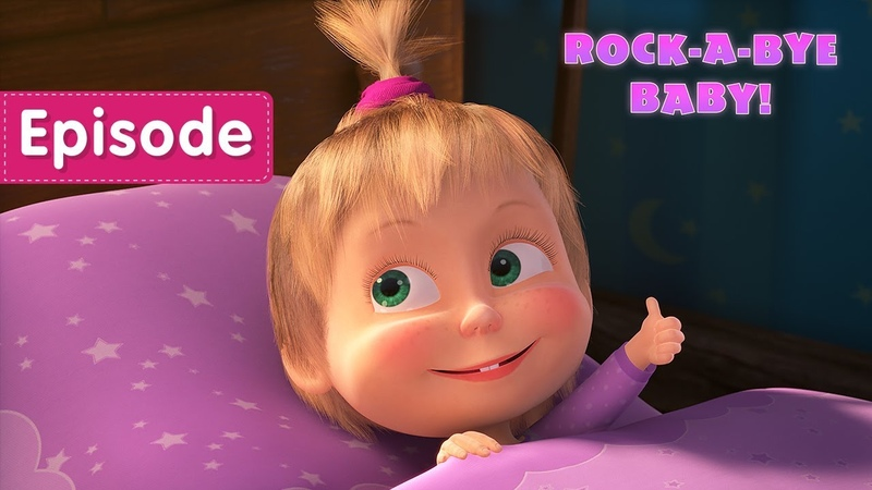 Masha and the Bear – 🐑ROCK-A-BYE, BABY!🐑 (Episode 62)