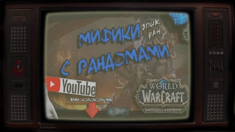 Учитель играет World of Warcraft Battle for Azeroth Мифик с рандомамИ WOW 18 STREAM