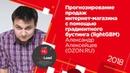 Прогнозирование продаж интернет магазина с помощью градиентного бустинга Александр Алексейцев