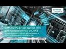 Вебинар Сименс: обзор Simatic PCS7, новой периферии Profinet IO – ET200SP HA, CFU и новшеств PCS7 V9