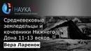 Вера Ларенок Средневековые земледельцы и кочевники Нижнего Дона 11 13 веков