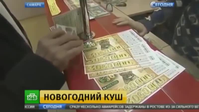Розыгрыш миллиарда в Русское лото развод тираж 1264 лохотрон от Столото джекпот