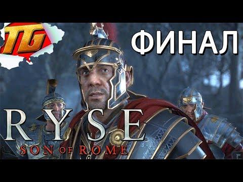 ФИНАЛ ➤ Ryse: Son of Rome ➤ Прохождение 3
