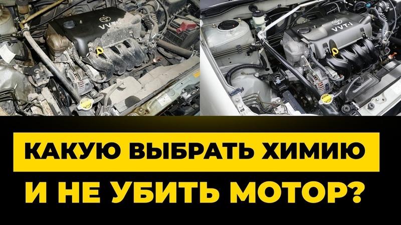 Как правильно помыть двигатель Безопасно и чисто Урок 1 выбор химии