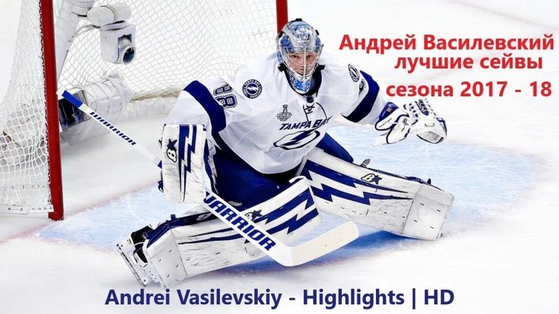 Андрей Василевский лучшие сейвы сезона 2017-18   Andrei Vasilevskiy   Best Saves   Highlights   HD