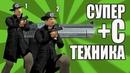 СУПЕР С ТЕХНИКА | СИДОДЖИ SHORT