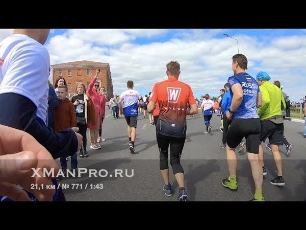 Беги Герой 2019 Нижегородский маршрут 21,1 км Ускорение 15x