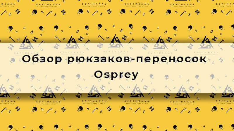 Обзор рюкзаков-переносок Osprey: Poco AG, Poco AG Plus, Poco AG Premium