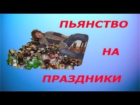 Повальное пьянство на праздники в России
