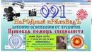 Консультация 91/22.03.19 подготовка к возможному суду