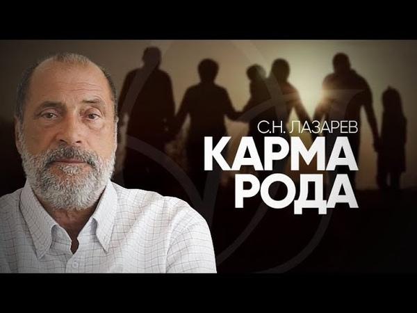 Что такое КАРМА РОДА 2 марта новый онлайн семинар С Н Лазарева