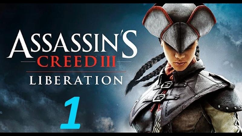 Assassin's Creed: Liberation ➤проххождение ➤[№1]