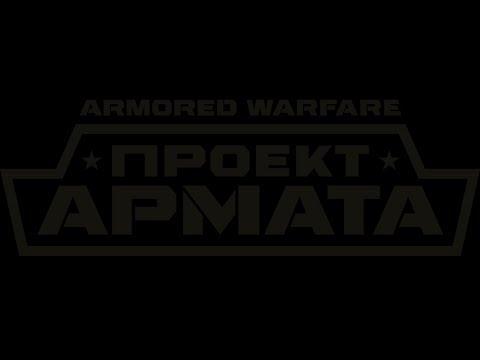Armored Warfare. PVPPVE AW20