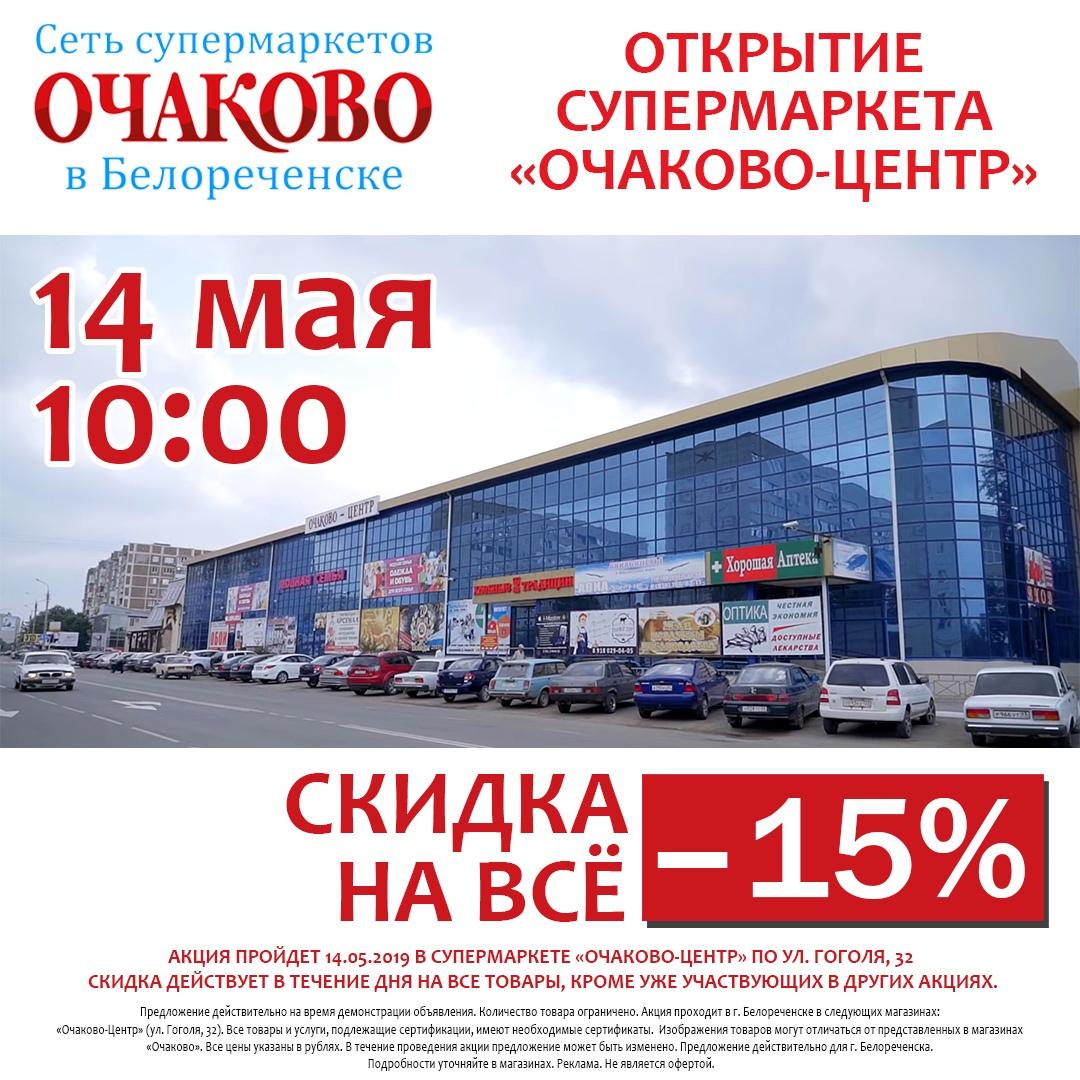 """Открытие """"Очаково-Центр"""" @ Очаково-Центр"""
