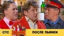 После пьянки | Уральские пельмени 2019
