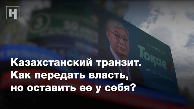 Казахстанский транзит. Как передать власть, но оставить ее у себя?