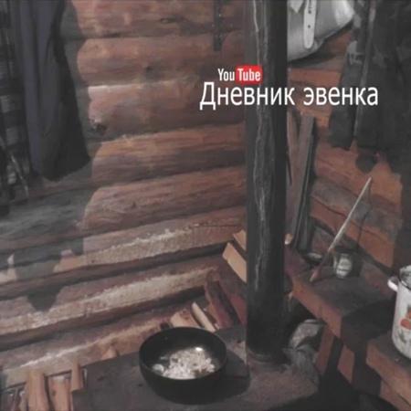 Dnevnik evenka video