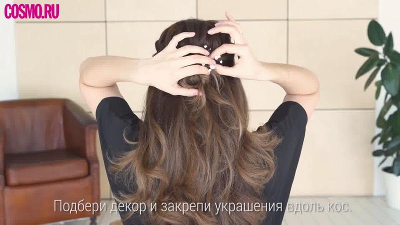 Cosmo TV Венок из французской косы с декором экспресс урок прически от Ирины Акопян