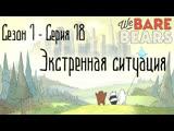 Сезон 1 - Серия 18