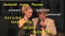 ЖИВОЙ ЗВУК! романс Дорогой длинною Золотые голоса России в конце БОНУС